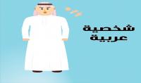 رسم شخصية كرتونية عربية