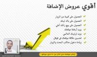 إضافة موقعك الي 350 دليل مواقع عربي حتي بيج رانك 9