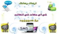 اعطاء طريقة لارسال رسائل sms الى اي بلد بلا حدود