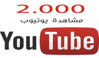 2.000 مشاهدة يوتيوب عالية الجودة