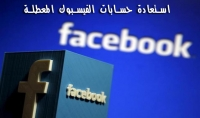 استعادة حسابات الفيسبوك المعطلة او المخترقة