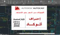تدريب عن بعد AUTO CAD 2D