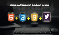 تكويد موقع من psd الى  html css bootstrap js