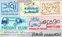 تصميم شعار احترافي لأغراض الويب او الطباعة