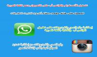 تشغيل الواتس أب و الأنستقرام على الكمبيوتر وجميع تطبيقات الأندرويد الأخرى.