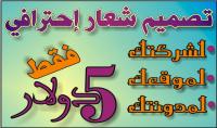 تصميم شعار إحترافي