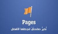 إدارة صفحة فيس بوك لأسبوع