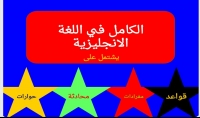 كتاب الكامل في اللغة الانجليزية