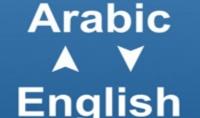 ترجمة عدد 10 صفحات من اللغة العربية للانجليزية او العكس بإتقان