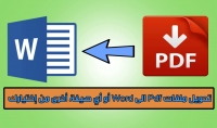 تحويل ملفات ال PDF الى ملفات Word او Excel
