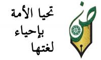 إعراب 10 جمل باللغة العربية أو 20 كلمة