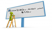 نشراعلانك ب240منتدى سعودي خليجي عربي وارسل لك روابط اعلانك بكل منتدى