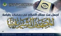 تبرع لجمعية رعاية المصحف الشريف