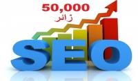 جلب 50 الف زائر لمدونتك او موقعك