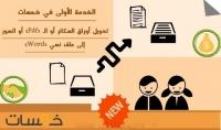 كتابة أوراق وملفات بصيغة pdf أو مسحوبة بسكانر على ملف word
