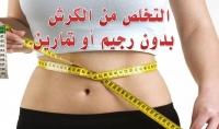 وصفة سحرية لإزالة البطن في أسبوع   مجربة