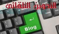 اعلمك انشاء مدونة بتدوين تلقائي بدون اي لغة برمجة