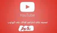 تصميم غلاف يوتوب احترافي لقناتك