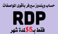 حساب RDP Admin ويندوز بأعلى المواصفات لمدة شهر