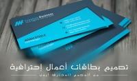 تصميم بطاقة أعمال إحترافية