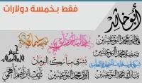 الكتابة بالخط العربي الأصيل للمؤسسات والأفراد