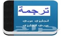 ترجمة عدد 10 صفحات من اللغة العربية الى اللغة الانجليزية والعكس