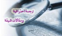 ترجمة احترافية ومقالات رائقة