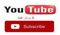 توفير 500 مشترك على يوتوب