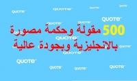 أزيد من  500 حكمة ومقولة مصورة باللغة الإنجليزية
