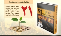 كتاب أثرياء المستقبل  - أخر إصداراتي
