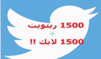 اضافة 1500 لايك   1500 ريتويت سريع لأي تغريدة لك على تويتر فقط ب 5 دولار