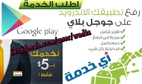 رفع تطبيقك على جوجل بلاي