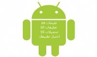 عمل 10 تقيمات و 10 مراجعات و10 تحميلات لتطبيقك في جوجل بلاي