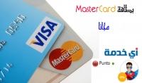 شرح طريقه للحصول على بطاقة MasterCard مجانا
