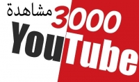 3000 مشاهدة حقيقية لمقطعك على اليوتيوب