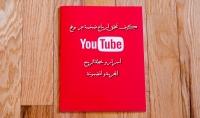 كتاب أكثر من رائع : كيف تحقق أرباح ضحمة عبر اليوتيوب