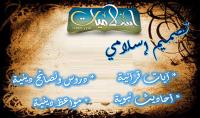 تصميم شعارات إسلامية معبرة