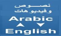 ترجمة صفحة 300 كلمة من الإنجليزية إلى العربية وبالعكس مع التدقيق والمراجعة والحرص على قواعد اللغة والإملاء