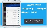 انشاء تطبيق لموقعك او مدونتك بصيغة APK مع امكانية نشره في متاجر الاندرويد