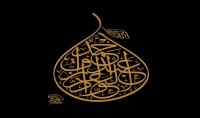 كتابة الأسماء بطريقة احترافية بالخط العربي