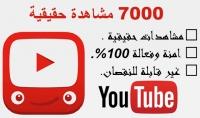 7000 مشاهدة حقيقية وامنه لليوتيوب ب5$ فقط .