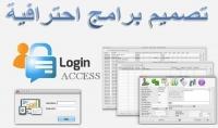 تصميم برنامج العيادات والمستشفيات والطبيب