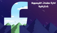 خدمة ادارة صفحات الفيسبوك باحترافية