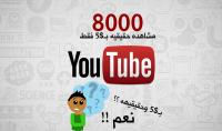 تقديم 8000 مشاهده حقيقه على اليوتيوب