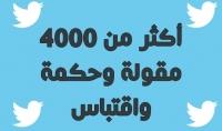 4000 مقولة واقتباس لنشرها في حسابك على تويتر