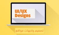 تصميم واجهة موقع PSD