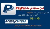 شراء ودفع لاي خدمة او سلعة ترغب بالحصول عليها من مواقع الانترنيت