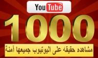 الأن نقدم لك تقديم 1000 مشاهده حقيقه على اليوتيوب