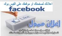 اعلان ممول احترافي علي الفيس بوك وفقا لقواعد الاعلان بصفحة الفيس البوك