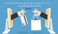 شراء خدمات وسلع من اي مواقع او متاجر علي الانترنيت.